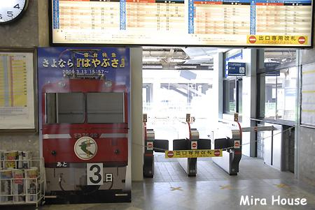 熊本駅 2009/03/10