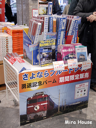 記念バームクーヘン売り場  2009/03/13
