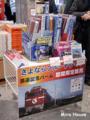 [電車] 記念バームクーヘン売り場  2009/03/13