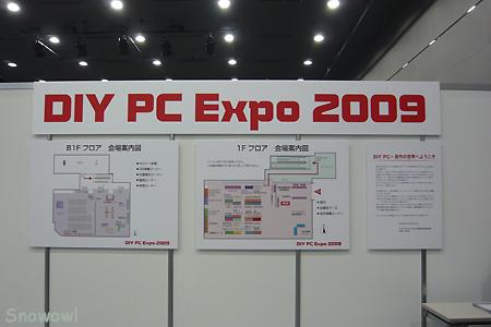 DIY PC Expo 2009
