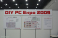 [PC][秋葉原]DIY PC Expo 2009