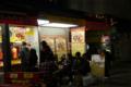 [東京][街角]2009-11-22 16:37 モーゼスさんのケバブ