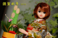 [doll][JeNnY]謹賀新年 by ナオミ