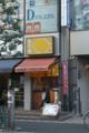 [東京][街角]2009-12-22 13:56:06 千駄木 黄金たいやき
