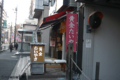 [東京][街角]2009-12-22 14:12:51 千駄木 黄金たいやき