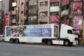 [東京][街角][秋葉原]なのはアドトレーラー 2010-01-22