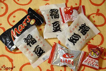 2010-02-03 神田神社 豆撒き式で拾った豆