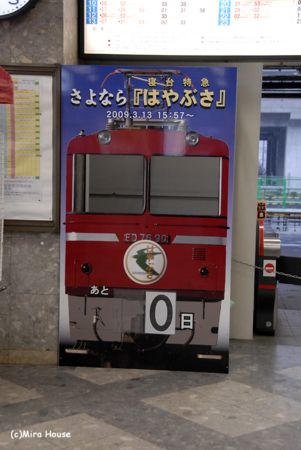 さよならはやぶさ カウントダウン記念撮影所 2009-03-13@熊本駅