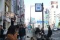 [東京][街角]2010-04-18 14:20:33 東京メトロ表参道駅 B2出口