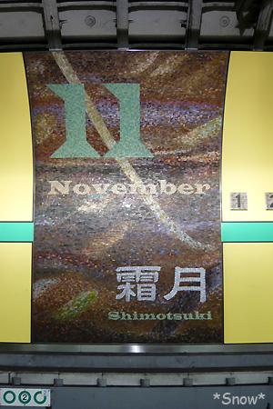 November 霜月