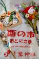 [東京][祭]浅草・酉の市 2010-11-07 19:09:12