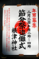 [東京][祭]根津神社 節分祭 2011-02-03 12:20:18