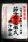根津神社 節分祭 2011-02-03 12:20:18