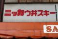 [東京][街角]文京区 2011-01-19 11:35:29
