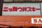 文京区 2011-01-19 11:35:29