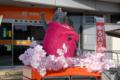 [熊本]せんば郵太くん 2011-03-25 16:19:55