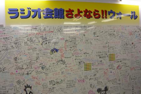 ラジオ会館 2011-04-30 13:53:39
