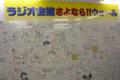 [東京][街角][秋葉原]ラジオ会館 2011-04-30 13:53:39