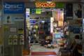 [東京][街角][秋葉原]ラジオ会館 2011-05-10 11:34:33