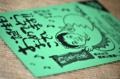 世界の山ちゃん誕生日カード