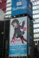[東京][街角][秋葉原]ソフマップ音楽CD館 2011-06-04 15:38:21