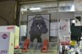 [東京][街角][秋葉原]アナログマ遺影 2011-07-30 17:14:45