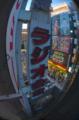 [東京][街角][秋葉原]ラジオ会館 2011-08-14 18:32:27