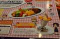 ロイヤルホスト秋葉原店 2011-08-19 19:10:59