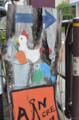 [東京][街角]根津 2011-08-22 15:40:30