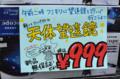 [東京][街角][秋葉原]イオシス 2011-09-05 15:15:52