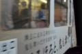 [電車][路面電車][熊本市電]9201 2011-08-26 17:30:32