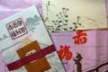 [和菓子]赤福 2011-10-27