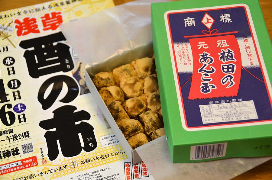 植田のあんこ玉 2011-11-02 16:08:25