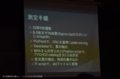 変光星観測者会議 2011-10-29 16:42:38