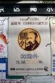[東京][街角]森鴎外150周年 2012-01-13 根津