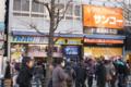 [東京][街角][秋葉原]メッセサンオーがトレーダーに 2012-01-29 14:52:47