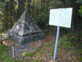 [長崎]金比羅山の金星観測碑と説明の立て看 2004-04-24 17:34:03