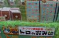 [東京][街角][秋葉原]コトブキヤ 2012-02-11 13:15:01