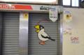 [東京][街角]JR御茶ノ水駅のキオスク 2012-02-12 12:33:01