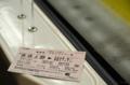 [電車]スカイライナー 2011-12-02 08:33:59