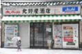 [東京][街角]根津 藍染大通り 2012-02-29