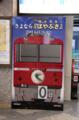 [電車][駅]熊本駅 2009-03-13 15:21:16