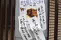 [東京][街角]根津 2012-03-22