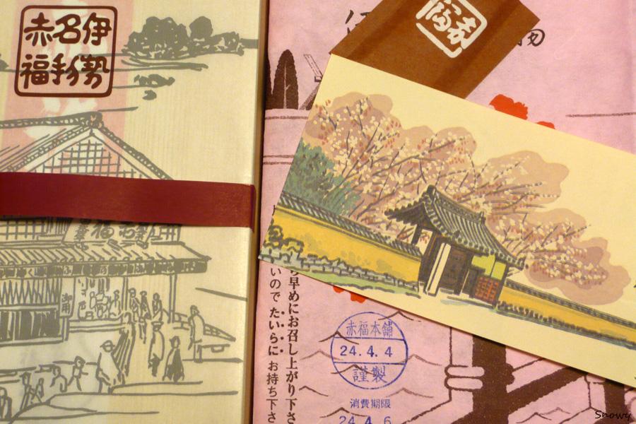 赤福 2012-04-04