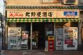 [東京][街角]根津 藍染大通り 2012-03-27