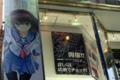 [東京][街角][秋葉原]2010-05-21 17:53:18