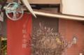 [東京][街角]2012-04-17 千駄木