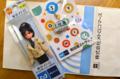 [東京][電車][Licca][ストラップ]2012-04-28 東京メトログッズ