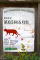 東大五月祭のポスター@根津 2012-05-16