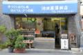 [東京][街角]蒲鉾屋@よみせ通り 2012-04-17
